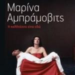 Μαρίνα Αμπράμοβιτς - Η καλλιτέχνις είναι εδώ