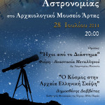 A night of Astronomy in the Archaeological Museum of Arta, Greece.