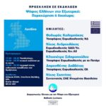 Συζήτηση στο Λονδινο για την ψήφο των Ελλήνων του εξωτερικού