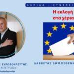 Το διακυβευμα των ευρωεκλογων