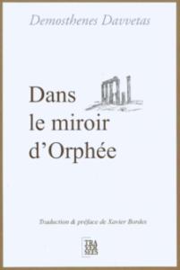 Dans le miroir d'Orphée, de Demosthenes Davvetas