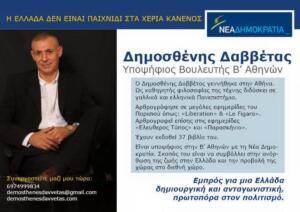 Υποψήφιος Βουλευτής Β' Αθηνών